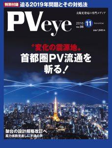 PVeye017•Ž†1-4.indd
